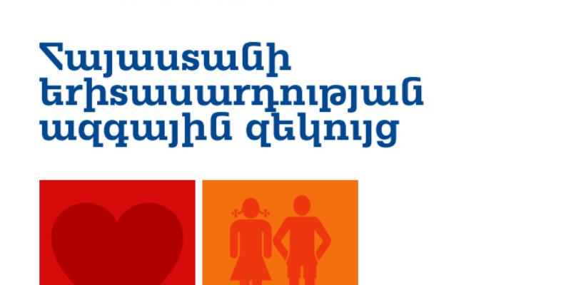 Հայաստանի երիտասարդության ազգային զեկույց: Մաս I (հետազոտական մաս)