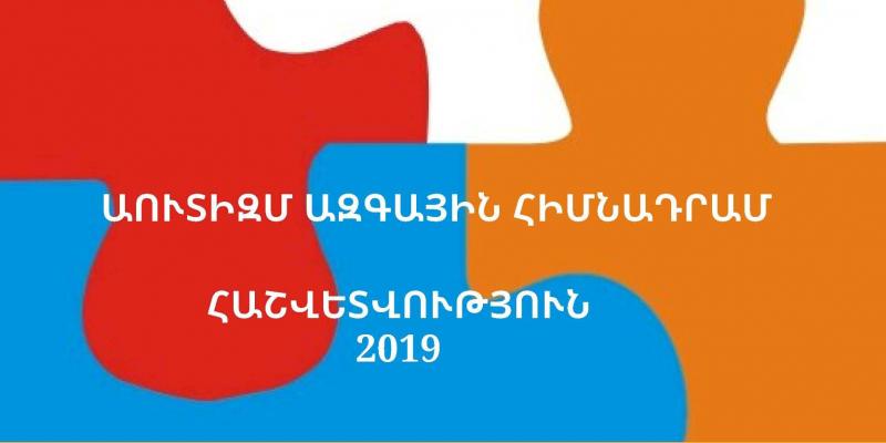 «Աուտիզմ ազգային հիմնադրամի» կողմից «Աուտիզմ և զարգացման խանգարումներ ունեցող երեխաների բուժման, վերականգնման, կրթության և զբաղվածության ապահովման ծառայությունների» շրջանակներում իրականացվող միջոցառումների վերաբերյալ (2019 թվա
