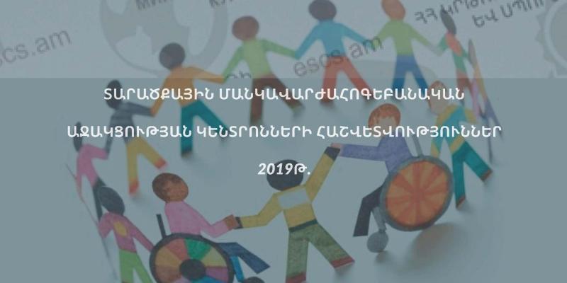 2019 թվականի տարածքային մանկավարժահոգեբանական աջակցության կենտրոնների ամփոփ հաշվետվություններ