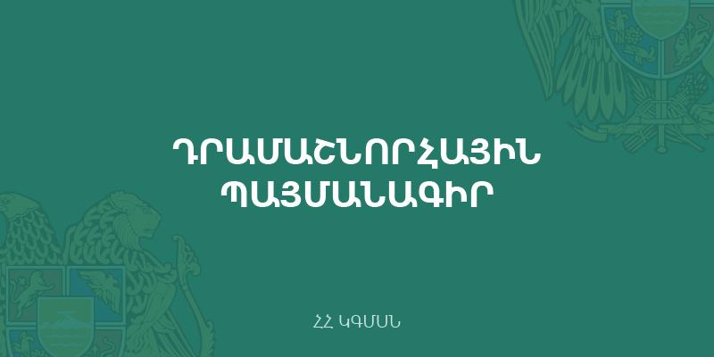 «Հայաստանի ազգային օլիմպիական կոմիտե» հասարակական կազմակերպություն
