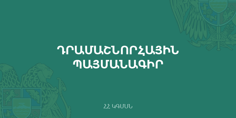 «Հայաստանի ազգային պարալիմպիկ կոմիտե» հասարակական կազմակերպություն