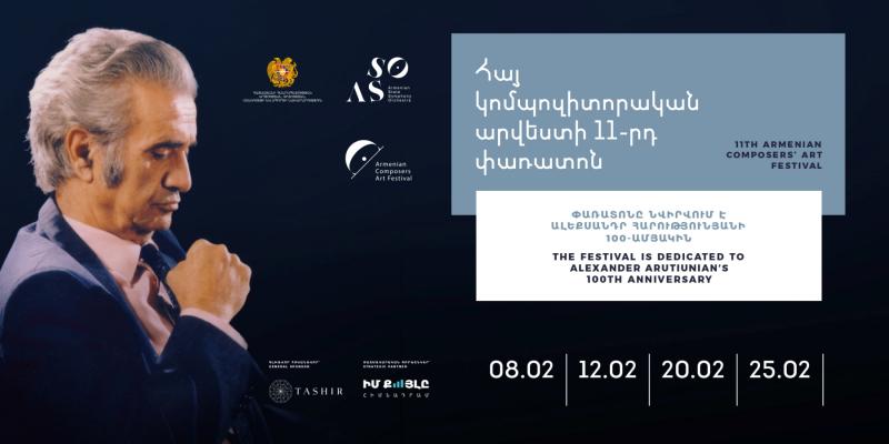 Հայ կոմպոզիտորական արվեստի 11-րդ փառատոնը նվիրված է Ալեքսանդր Հարությունյանի 100-ամյակին