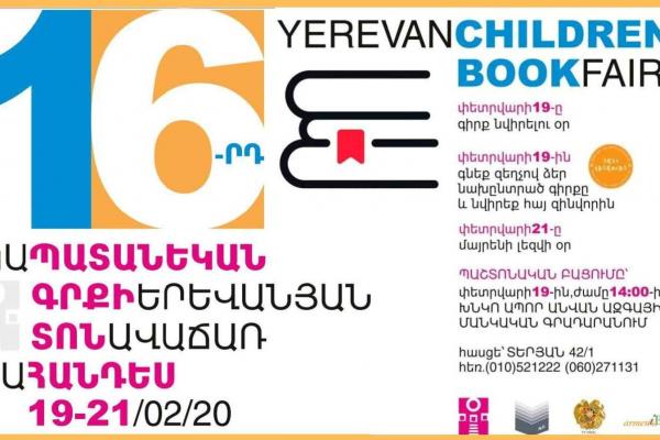 16-th Yerevan Children's Book Fair Will Launch on February 19