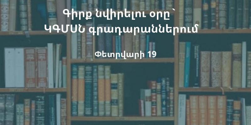 «День дарения книг» в библиотеках