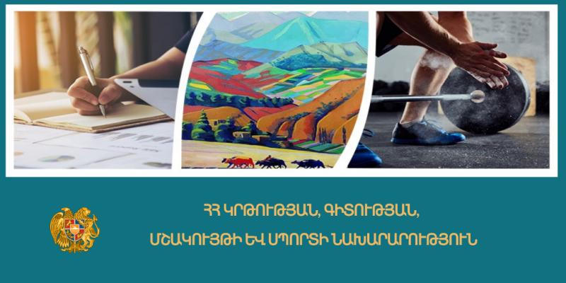 Հայաստանի Հանրապետության պետական և ոչ պետական բարձրագույն ուսումնական հաստատություններ 2020-2021 առկա ուսումնական տարվա ընդունելության սկզբունքներ
