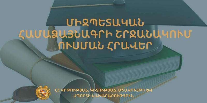 Մրցույթ` Ռումինիայի բարձրագույն ուսումնական հաստատություններում 2020-2021 ուսումնական տարում կրթություն ստանալու համար