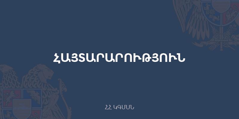 2020-2021 ուստարվա սփյուռքի կրթօջախներին ուսումնական գրականության և ուսումնաօժանդակ նյութերի տրամադրման ամենամյա ծրագրի հայտարարություն
