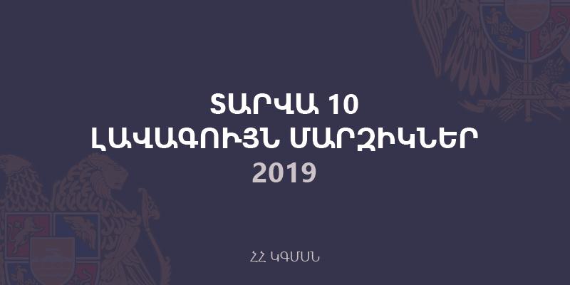 ՀՀ «Տարվա 10 լավագույն մարզիկներ» 2019 թվականի մրցույթին մասնակցող մարզիկների անվանացանկը