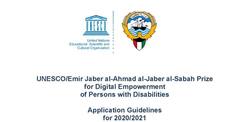 «Սահմանափակ կարողություններով անձանց` թվայնացման ոլորտում կարողություններով օժտելու ՅՈՒՆԵՍԿՕ-ի և Էմիր Ջաբեր ալ-Ահմադ ալ-Ջաբեր ալ-Սաբահի» մրցանակ