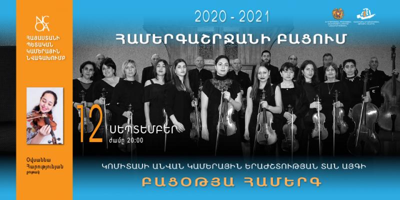 Կամերային նվագախումբը նոր համերգաշրջանի մեկնարկին հանդես կգա երիտասարդ ջութակահար Օվսաննա Հարությունյանի հետ