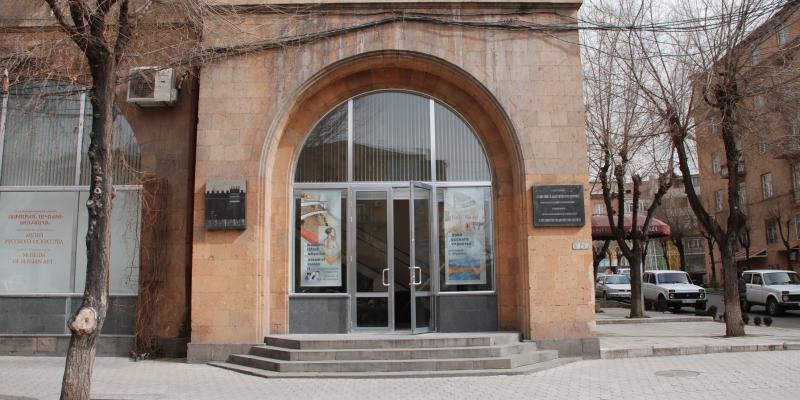 «Ռուսական արվեստի թանգարան /պրոֆ. Ա. Աբրահամյանի հավաքածու/» ՊՈԱԿ