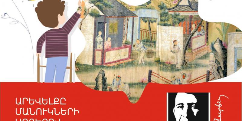 «Արևելքը մանուկների աչքերով». կրթական նոր ծրագիր Ե. Չարենցի տուն-թանգարանում