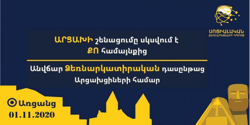 «Արցախի շենացումը սկսվում է քո համայնքից» դասընթացների շարք՝ Արցախի քաղաքացիների համար