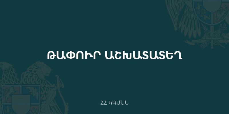 Մրցույթ` ԿԳՄՍՆ հասարակայնության հետ կապերի և տեղեկատվության վարչության պետի տեղակալի (ծածկագիրը` 18-35.3-Ղ4-1) քաղաքացիական ծառայության թափուր պաշտոնը զբաղեցնելու համար