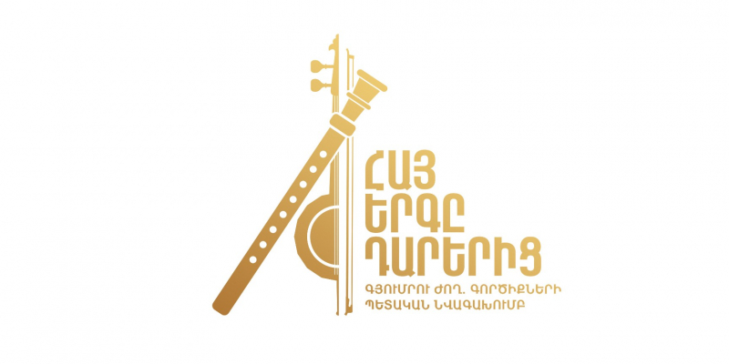 Նոր նախագիծ՝ «Հայ երգը դարերից»