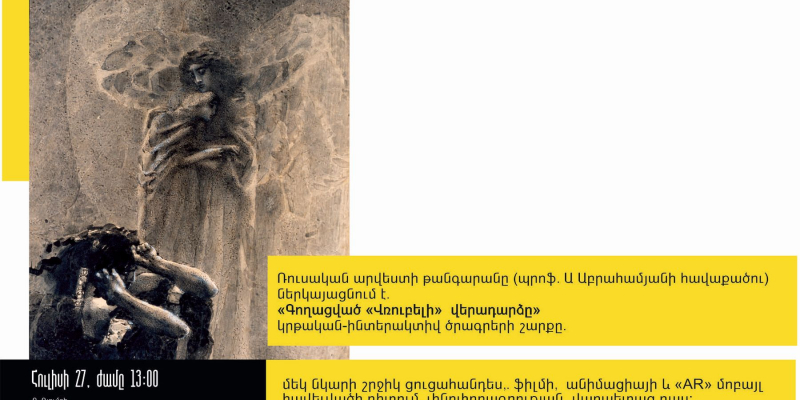 «Գողացված «Վռուբելի» վերադարձը». մեկ նկարի շրջիկ ցուցահանդես-լինոփորագրության վարպետության դաս