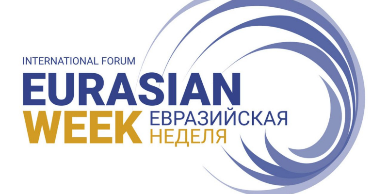 «Евразийская неделя» IV-րդ ամենամյա միջազգային համաժողով