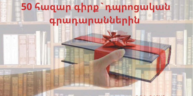 50,000 Books to School Libraries