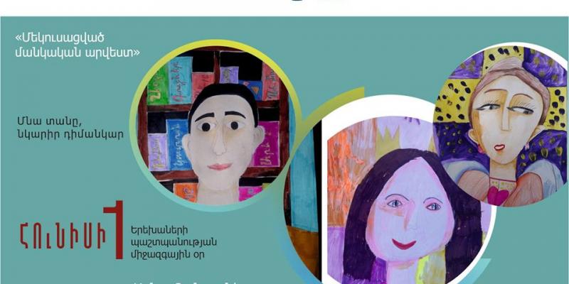 Մանկական մեկուսացված արվեստ. ցուցահանդես-տեսահոլովակ