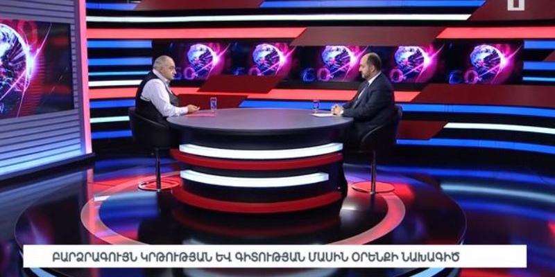 ՀՀ ԿԳՄՍ նախարար Արայիկ Հարությունյանի հարցազրույցը Հանրային հեռուստաընկերության եթերում