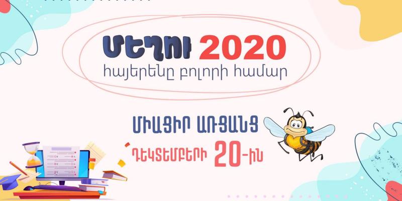 Մեկնարկել է «Մեղու 2020» մրցույթի առցանց գրանցումը