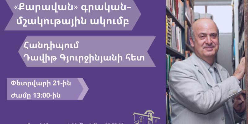 Ա. Իսահակյանի տուն-թանգարանում բացվել է «Քարավան» ակումբը