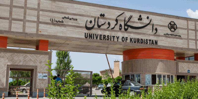 Օտարերկրացիների ընդունելություն Քուրդիստանի համալսարանում