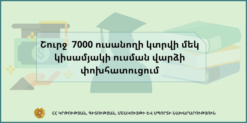 Շուրջ 7000 ուսանողի կտրվի մեկ կիսամյակի ուսման վարձի փոխհատուցում