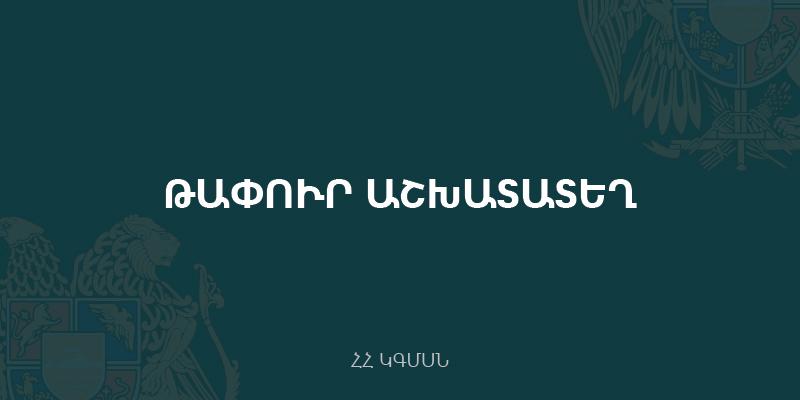 Մրցույթ՝ ԿԳՄՍՆ կազմակերպատնտեսական վարչության տնտեսավարման և սպասարկման բաժնի պետի (ծածկագիր` 18-35.6-Ղ4-2) քաղաքացիական ծառայության թափուր պաշտոնը զբաղեցնելու համար