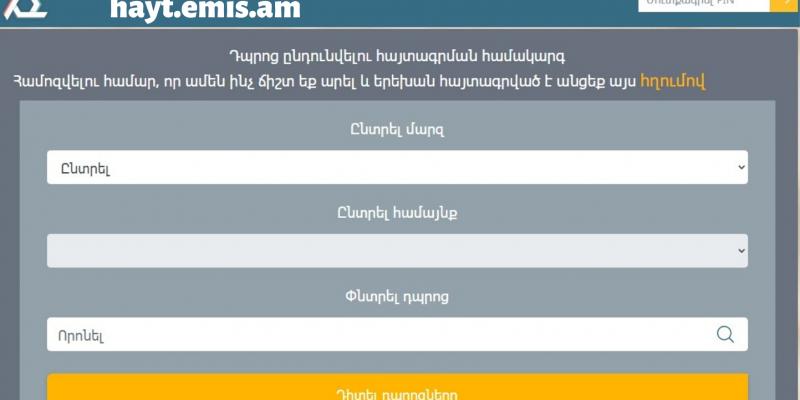 Առաջին դասարանցիների առցանց հայտագրման հաջորդական քայլերը և ժամկետները