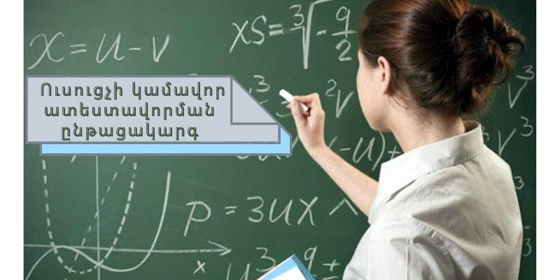 Հաստատվել է ուսուցչի կամավոր ատեստավորման ընթացակարգը. առարկայական գիտելիքի ստուգման արդյունքներով՝ 30-50 տոկոս հավելավճար