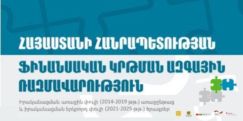 Հանրային քննարկման է դրվել ՀՀ ֆինանսական կրթման ազգային ծրագրի և 2021-2025 թթ.-ի գործողությունների պլանի նախագիծը
