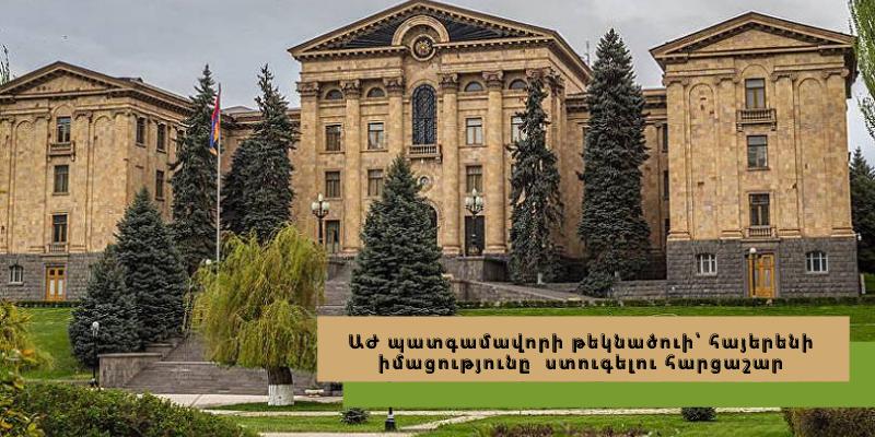 Ազգային ժողովի պատգամավորի թեկնածուի հայերենի իմացության ստուգման կարգ և հարցաշար