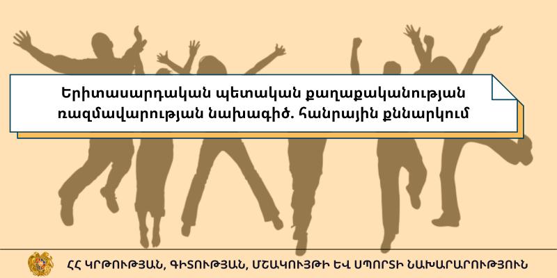Երիտասարդական պետական քաղաքականության ռազմավարության նախագիծ. հանրային քննարկում
