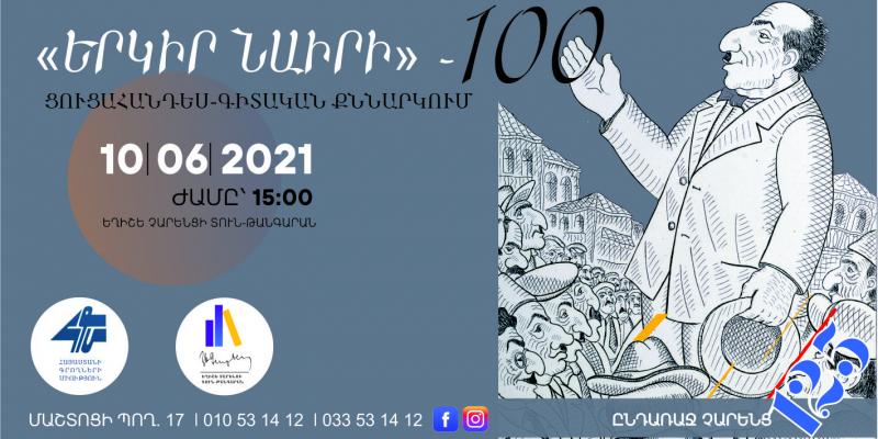 Միջոցառում՝ նվիրված «Երկիր Նաիրի» վեպի ստեղծման 100-ամյակին