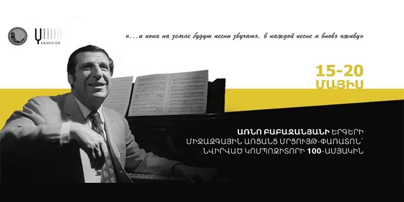 «Առնո Բաբաջանյանի երգերի» միջազգային մրցույթ-փառատոնի Գալա համերգը տեղի կունենա հունիսի 11-ին