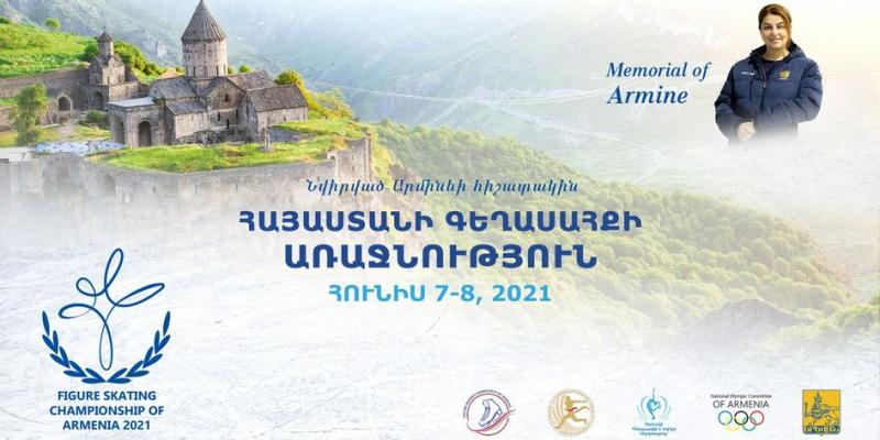 Երևանում կայացել է գեղասահքի հայաստանյան առաջնությունը