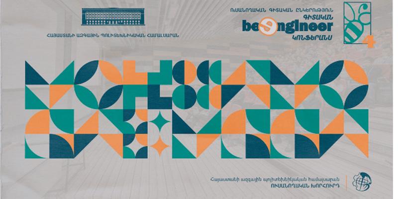 «Beengineer-4» ուսանողական գիտաժողովին մասնակցելու հրավեր