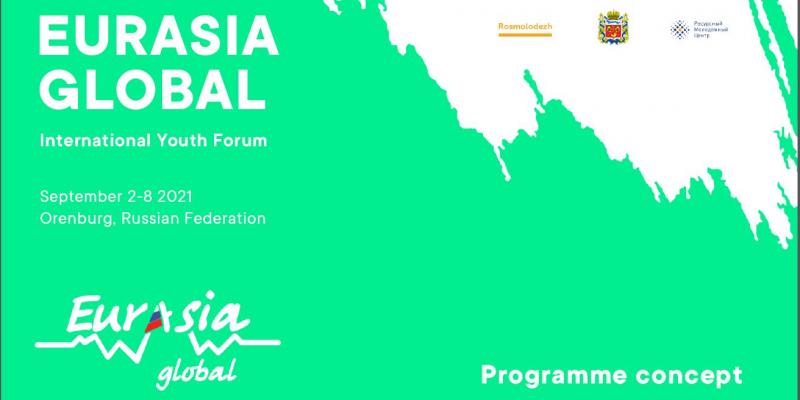 Միջազգային երիտասարդական համաժողով՝ «Eurasia Global»