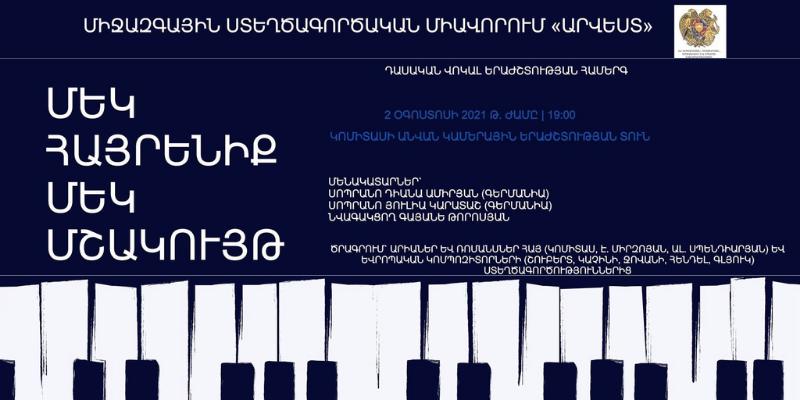 Դասական վոկալ երաժշտության համերգ. «Մեկ հայրենիք՝ մեկ մշակույթ»