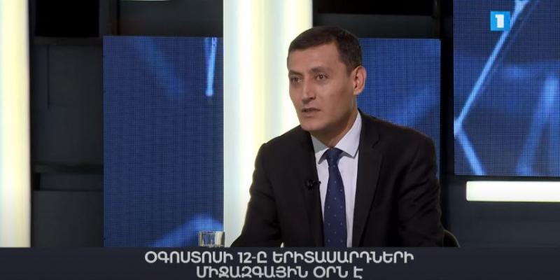 Օգոստոսի 12-ը Երիտասարդների միջազգային օրն է. հարցազրույց ՀՀ ԿԳՄՍ նախարարի տեղակալ Արթուր Մարտիրոսյանի հետ