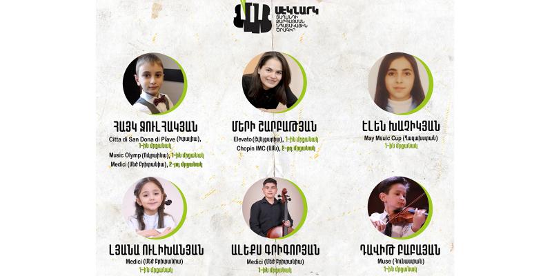 Միջազգային երաժշտական մրցույթներում հայ պատանիներն արժանացել են մրցանակների