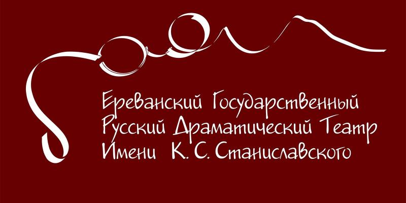 «Կ. Ստանիսլավսկու անվան պետական ռուսական դրամատիկական թատրոն» ՊՈԱԿ