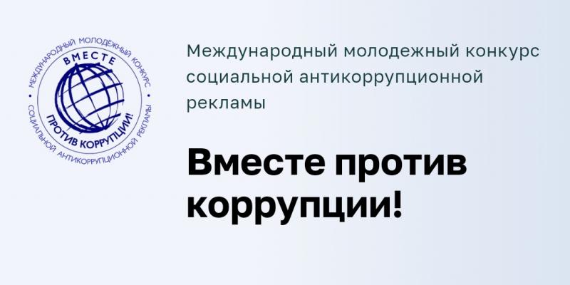 «Միասին ընդդեմ կոռուպցիայի» միջազգային երիտասարդական մրցույթին մասնակցելու հրավեր