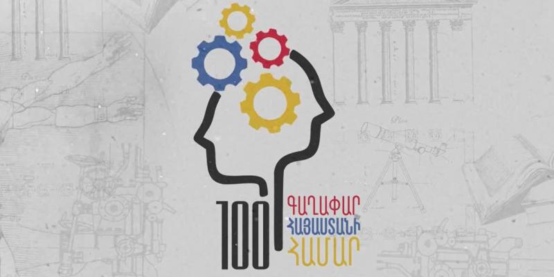 Հայտարարություն. Հայաստանի և սփյուռքի 16-35 տարեկան երիտասարդները կարող են մասնակցել «100 գաղափար Հայաստանի համար» մրցույթին