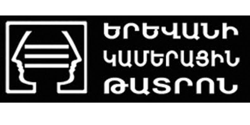 «Երևանի կամերային պետական թատրոն» ՊՈԱԿ