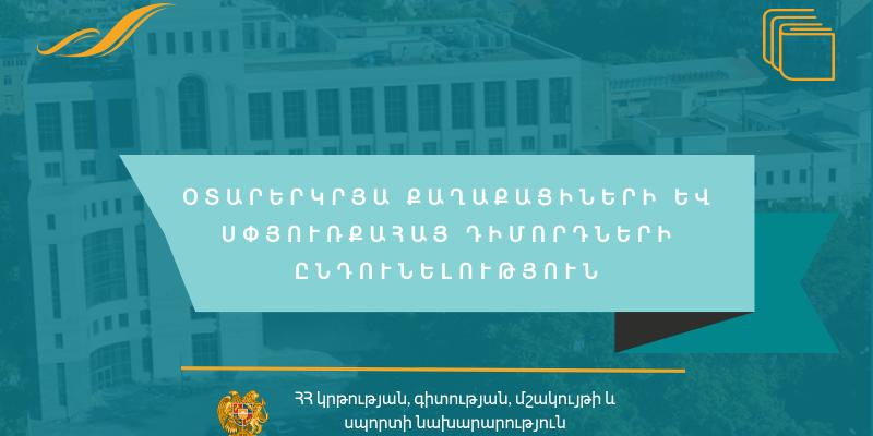 Օտարերկրյա քաղաքացիների և սփյուռքահայ դիմորդների ընդունելություն Հայաստանի Հանրապետության ուսումնական հաստատություններ- (2021-2022 ուսումնական տարի)